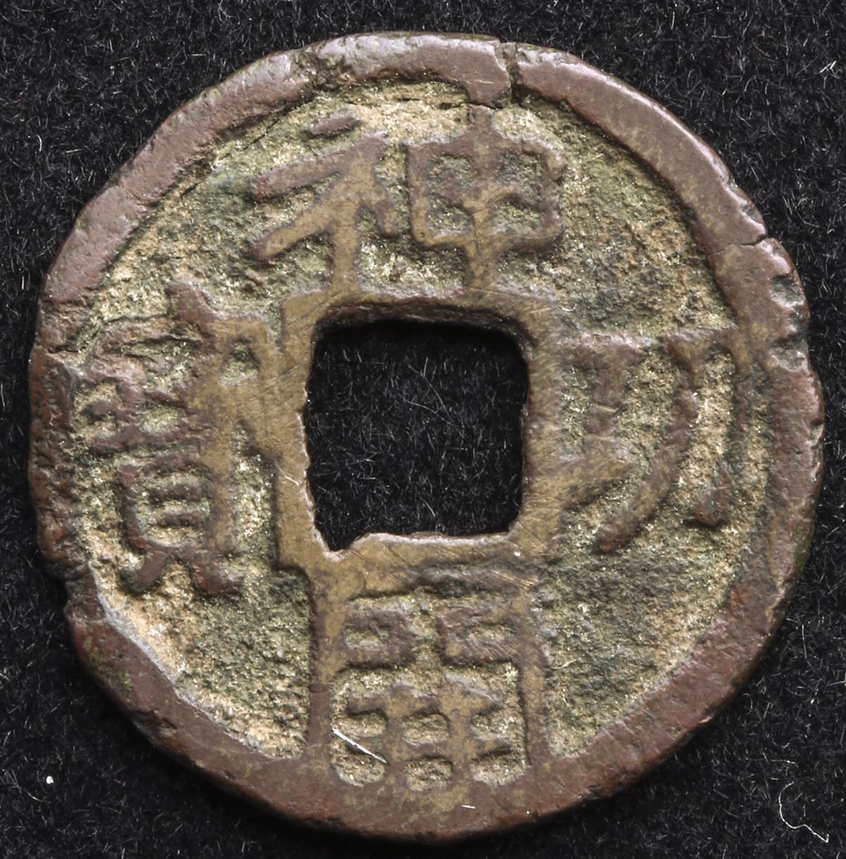 貨幣博物館 | 日本 神功開宝 Jinko-Kaiho 天平神護元年(765) ホツレ ...