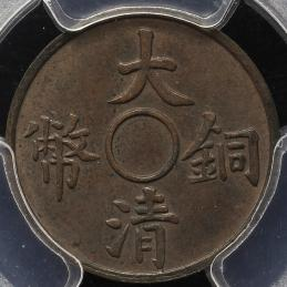 清国中央政府 Ching Central Government 大清銅幣一文(Pattern Cash) ND(1910) PCGS-SP63BN 見本打 UNC