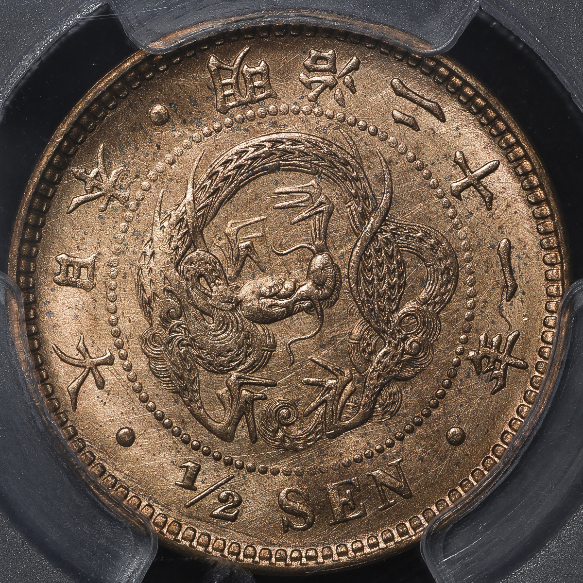 オークション,日本 半銭銅貨 Copper 1/2Sen 明治21年(1888) PCGS-MS64RD