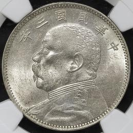 中華民国中央政府 Republic of China 袁世凱中圓(50Cents) 民国3年(1914)  NGC-MS63 UNC