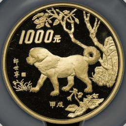 中華人民共和国 People's Republic of China 1000元(Yuan) 1994 NGC-PF69 Ultra Cameo
