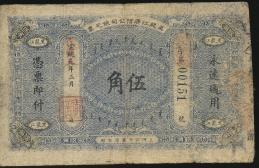 紙幣 Banknotes 黒竜江廣信公司銀元票 伍角 宣統元年(1909)  返品不可 要下見 Sold as is No returns (VG)劣品
