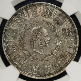 AUSTRIA Franz Josef I フランツ・ヨーゼフ1世(1848~1916) 2Florin(2Gulden) 1873  NGC-PF63 Proof AU~UNC