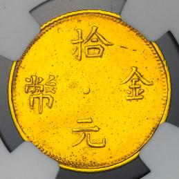 "雲南省 Yunnan Fantasy 拾元金貨(Gold 10 Dollars) ND  NGC-AU Details""Cleaned"" 洗浄 EF"